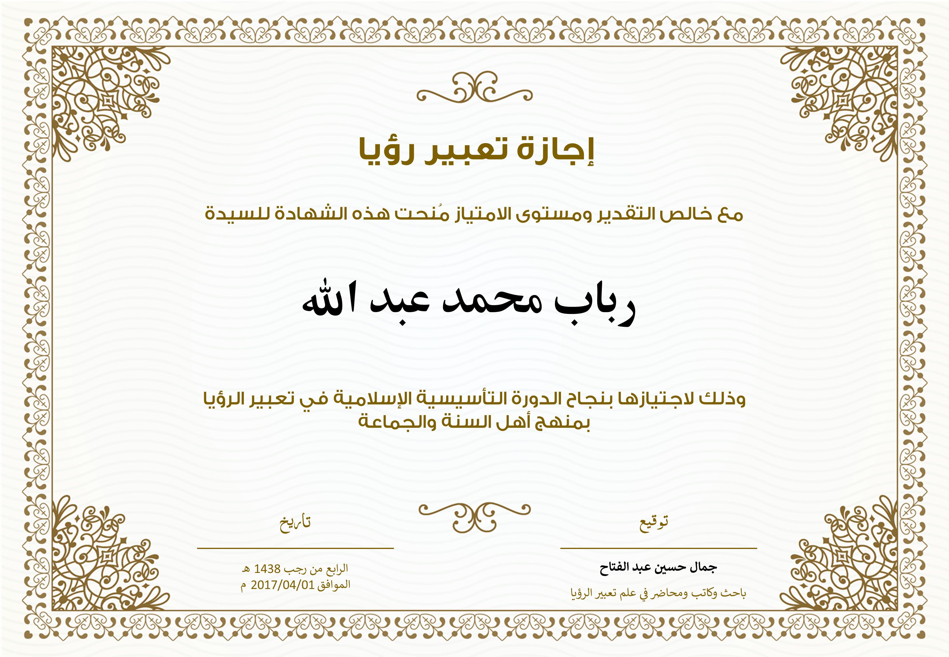 شهادة رباب عبد الله