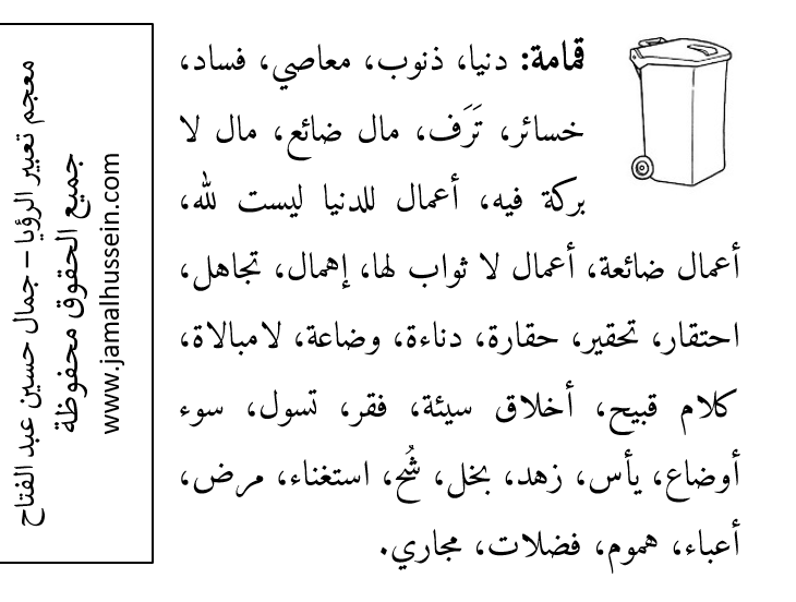 معجم 1