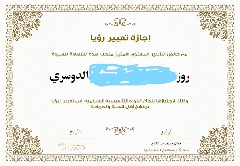 Inkedشهادة روز الدوسري_LI