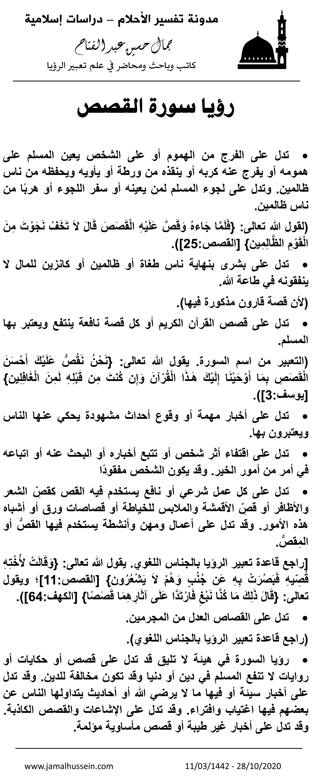 تفسير حلم سورة القصص في المنام